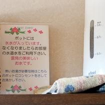 *客室一例/お部屋のポットには氷水をご用意しております