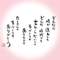 *お客様の箸袋へ女将が感じる日々の思いを手書きで綴っております