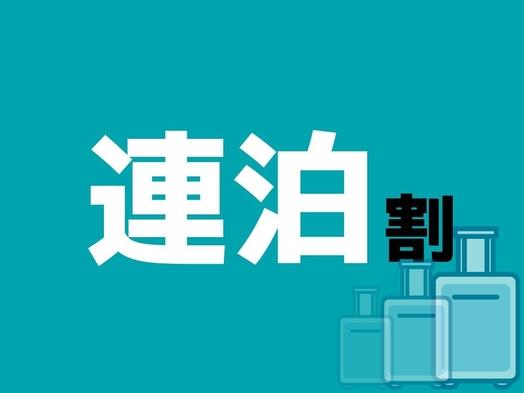 【2連泊以上でお得】シンプルステイ/お得な素泊まりプラン