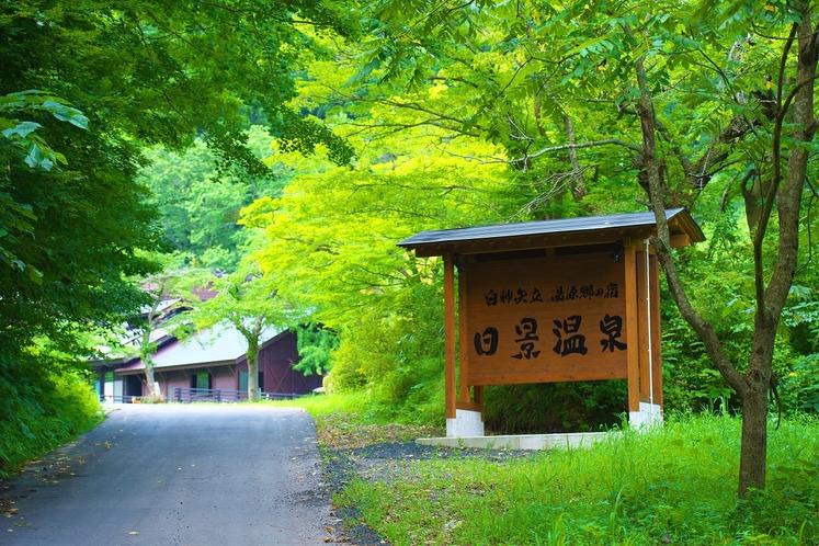 日景温泉入り口