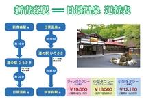 JR新青森駅からの優待料金タクシー<要予約>