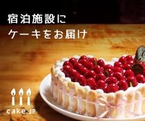 記念日ケーキ(公式サイトより申し込み可能)