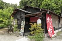 【中華そばめん吉】 長生の湯に併設する麺屋。営業時間11:30~14:00、17:00~23:00