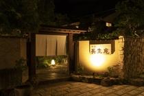 【門構え】 夜はライトアップし、演出します。