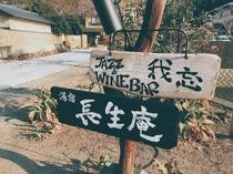 【長生庵&winebar我忘 看板】