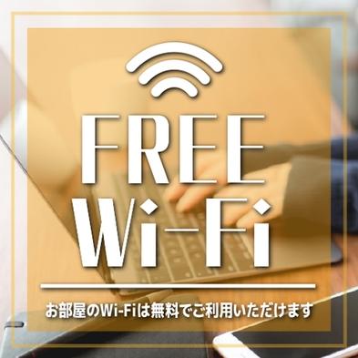 【直前割】$当日限定格安プラン ≪Wi-Fi完備≫