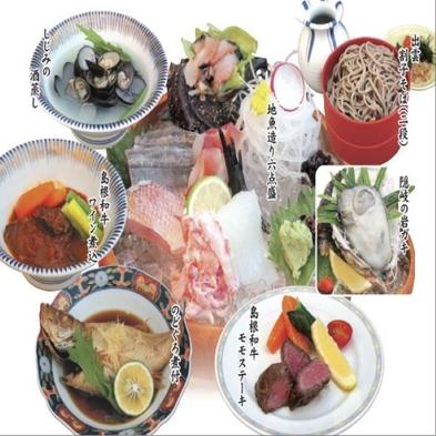 ★1泊2食付★島根の名物を揃えたコース料理&焼きたてパンモーニング♪