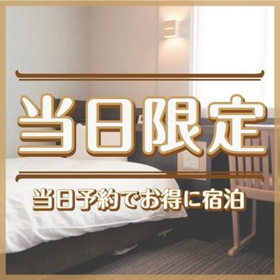 【直前割】$当日限定格安プラン ≪Wi-Fi完備≫ ★朝食付き★