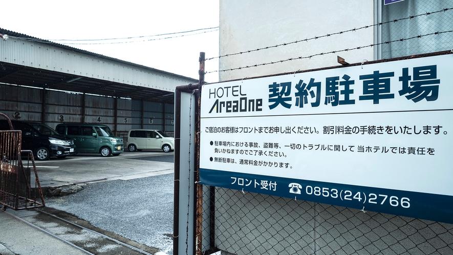 【契約駐車場】