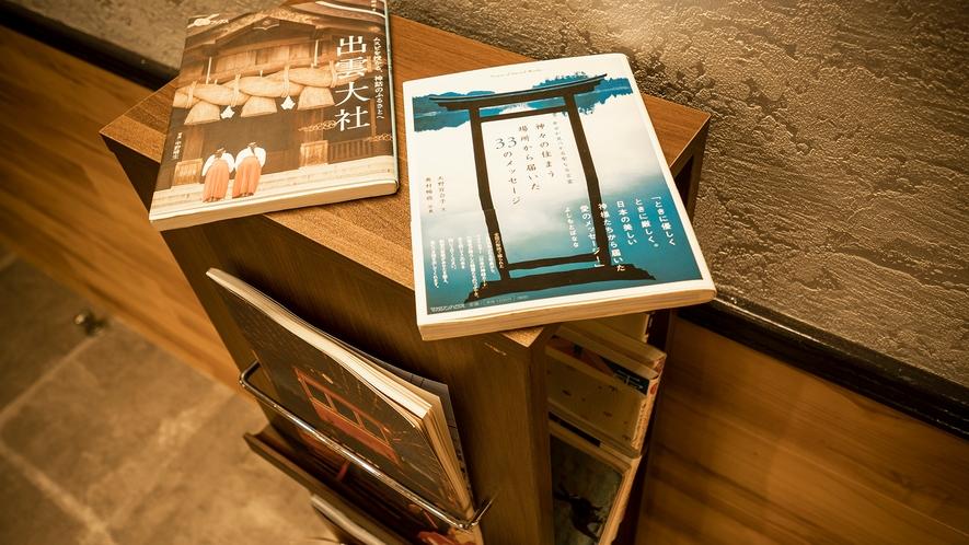 【フリースペース】雑誌、観光本などご用意しております!