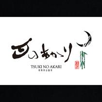 会津東山温泉「月のあかり」