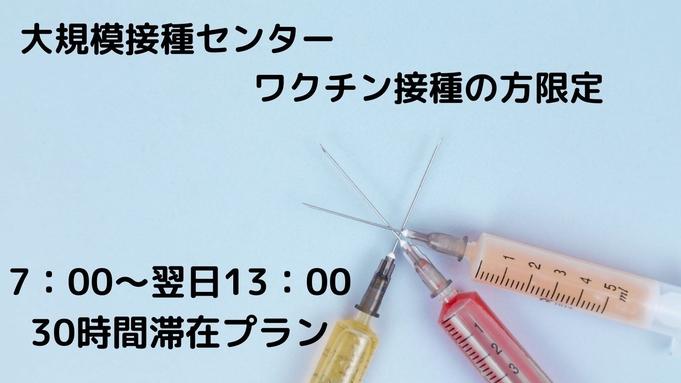 【室数限定】最大30時間ステイ!朝7時〜翌13時!ワクチン接種の方限定プラン 素泊まり