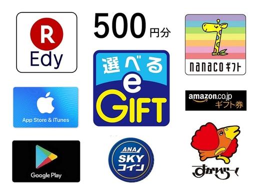 マルチギフトカード 選べるe-GIFT500円分付 朝食付き