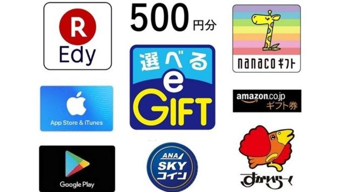 【モニタープラン】口コミ投稿でEdy、Amazonギフト等と交換できるギフトカード贈呈! 素泊まり