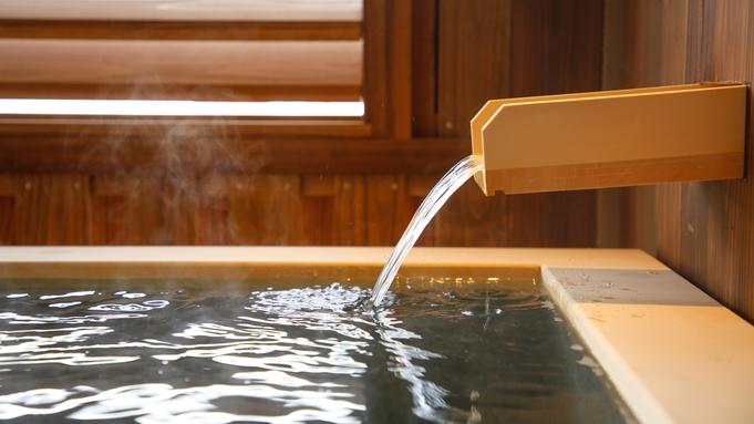 【露天風呂付客室】美肌づくりの温泉をお部屋で愉しむ展望露天風呂テラス付客室ステイ