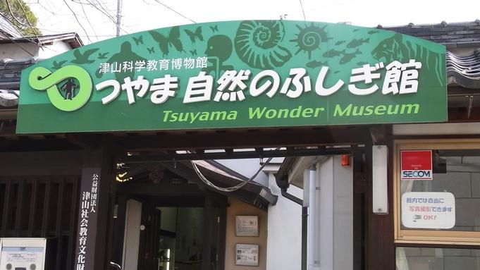 「つやま自然のふしぎ館」入場チケット付プラン(朝食付)