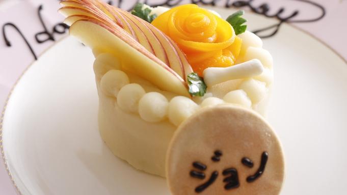 【わんちゃん同泊可】ホテルメイドの愛犬用ケーキ付記念日祝泊プラン(夕朝食付)