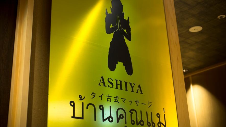 【タイ古式マッサージ バンクンメイ】8階 14:00-22:00