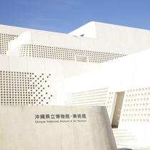 沖縄県立博物館・美術館(車で約10分)