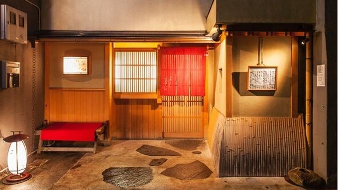 【和食・おばんざい】高瀬川・木屋町「出逢ひ茶屋 おせん」のおばん菜コース 〜2食付〜