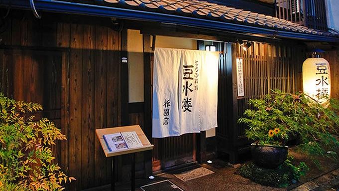 【和食】「豆水楼祇園店」はんなりと京町屋で特別豆腐会席(小町) 〜2食付〜