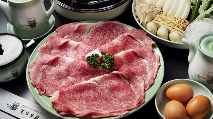 【秋冬旅セール】「モリタ屋」厳選された和牛のすき焼き・オイル焼きをご堪能♪