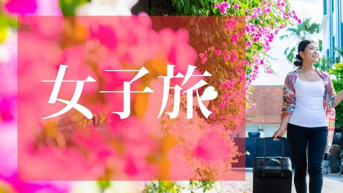 【女子旅プラン】プチ贅沢なひとときを☆ウェルカムドリンク&お部屋アップグレード確約!