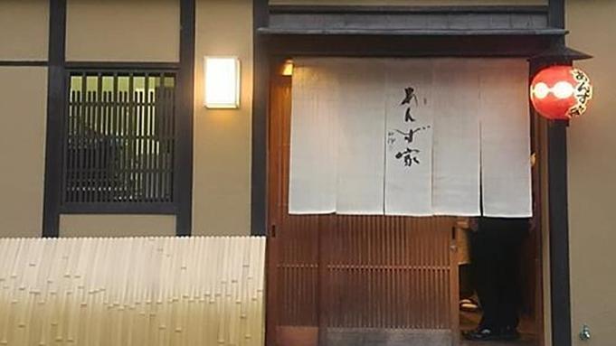 【お肉とおでん】祇園「あんず家」 隠れ家的な空間でいただくオリジナルコース 〜2食付〜