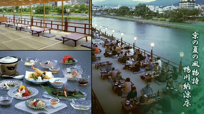 ◆夏季限定◆【川床】料理旅館「鶴清」の京懐石「すずみ料理」〜2食付〜