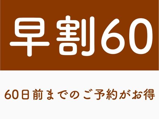 【早割60】60日前プラン☆ジョージア(R)カフェのウェルカムドリンク付き♪