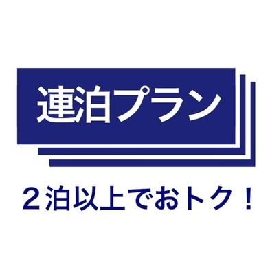 【首都圏☆おすすめ】☆連泊プラン 2泊以上限定☆
