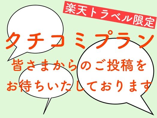 【楽天限定】特別価格!クチコミプラン