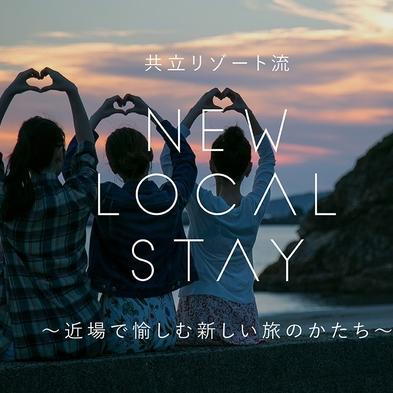 【NewLocalStay★九州在住者限定】近場で宿泊♪最大10%OFF!地元応援選べるお楽しみ券付