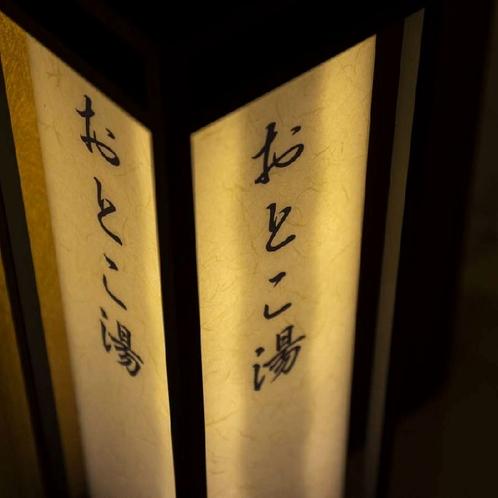 【大浴場】行燈