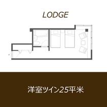 【LODGE】洋室ツイン 平面図