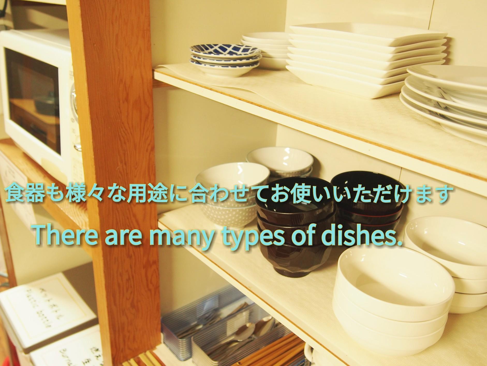 食器ご利用頂けます