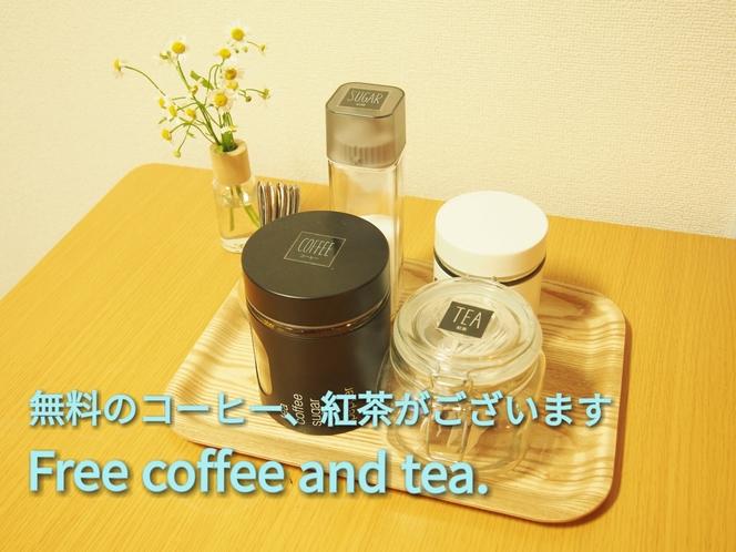 コーヒー、紅茶無料でご用意ございます