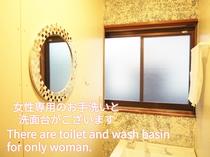 女性専用お手洗い、洗面台