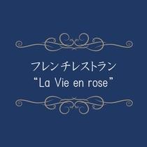 レストラン「La Vie en rose(ラヴィアンローズ)」