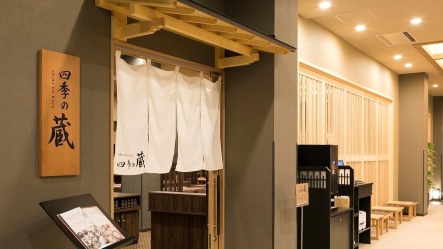 <レストラン 四季の蔵>入り口 朝食6:30~9:30/夕食18:00~21:30ラストオーダー