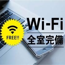 全館WiFi無料接続可能!