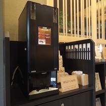 <セルフカフェ>サービスにてコーヒーをご提供いたします。
