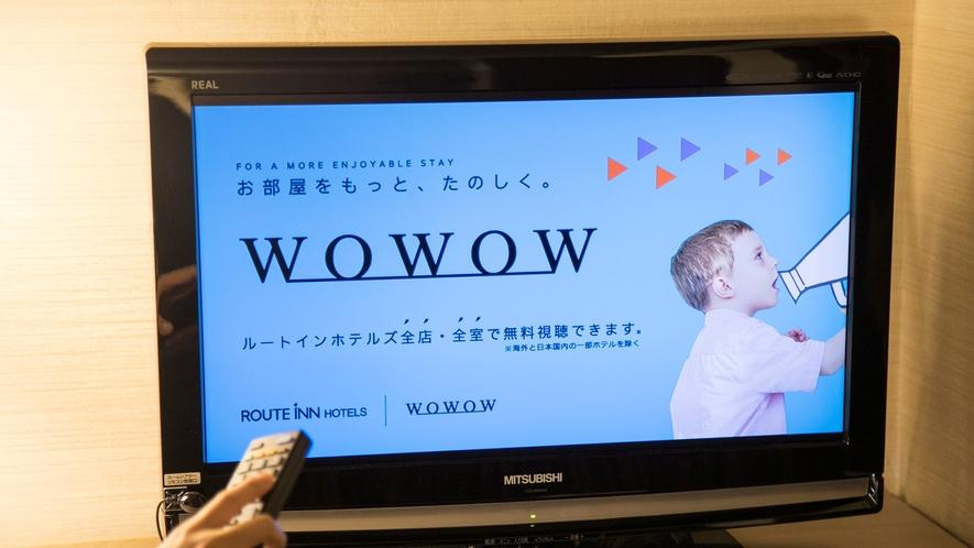 <客室設備>全客室 WOWOW無料視聴可能です。
