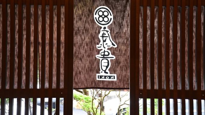 <GoTo割引対象外>【最安値◆日帰りステイ】部屋指定(2段ベッド)プラン<部屋+4つの貸切風呂付>