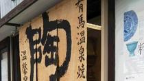 *【近隣店舗】 有馬温泉焼・温馨窯で陶芸体験!