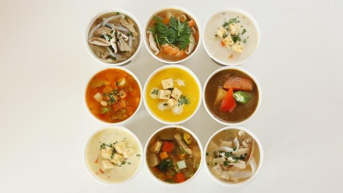 【MARCHE★スペシャル】9種類のスープ朝食付きで満喫