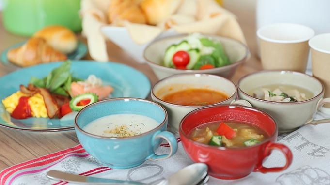 【楽天限定】心と身体がよろこぶ9種類のSOUP朝食付き♪