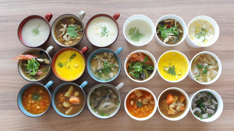 『心と身体がよろこぶ9種類のSOUP朝食』