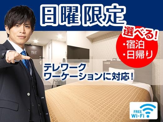 【日曜限定!!】☆3,000円でゆったり滞在プラン☆