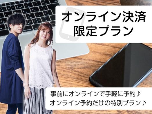 【返金不可】【事前決済】☆オンライン決済限定プラン☆